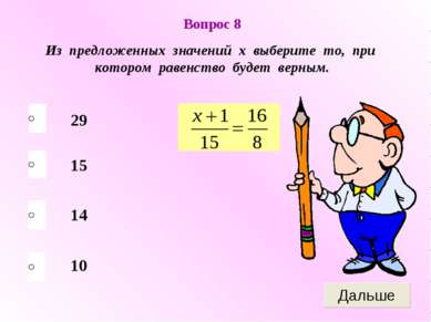29 14 10 15 Вопрос 8 Из предложенных значений х выберите то, при котором раве...