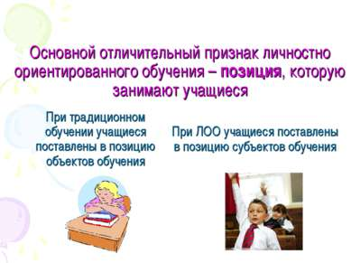 Основной отличительный признак личностно ориентированного обучения – позиция,...