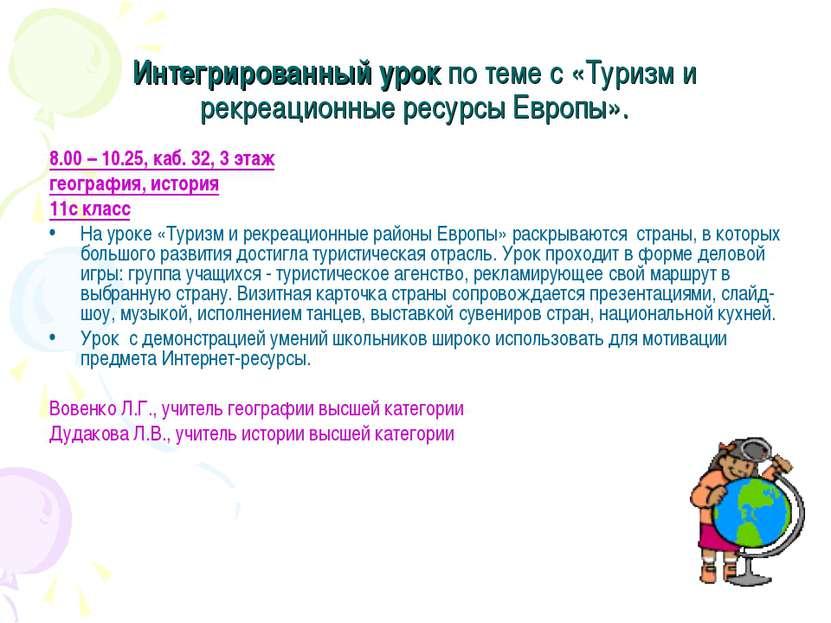 Интегрированный урок по теме с «Туризм и рекреационные ресурсы Европы». 8.00 ...
