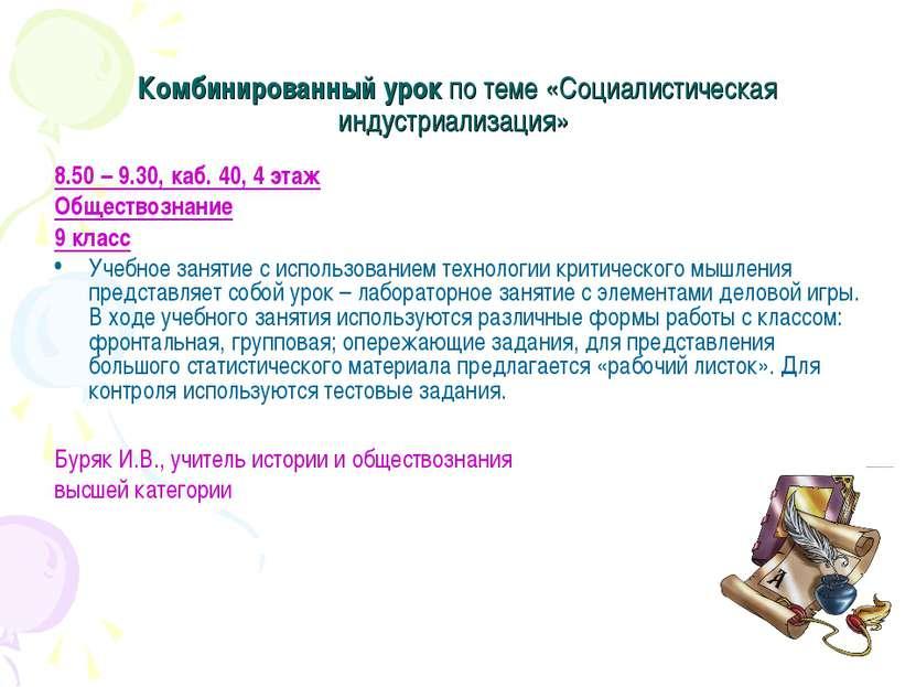 Комбинированный урок по теме «Социалистическая индустриализация» 8.50 – 9.30,...