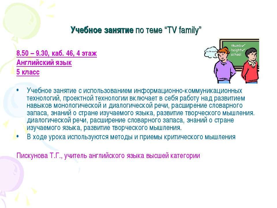 """Учебное занятие по теме """"TV family"""" 8.50 – 9.30, каб. 46, 4 этаж Английский я..."""