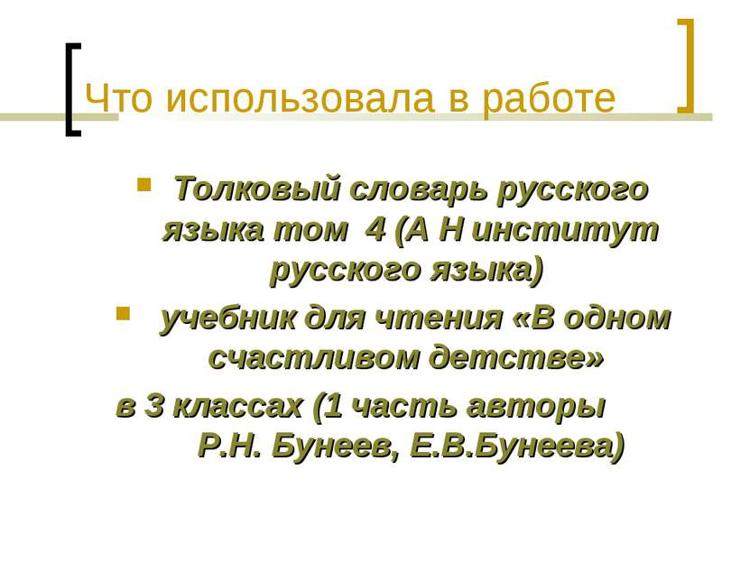 Что использовала в работе Толковый словарь русского языка том 4 (А Н институт...