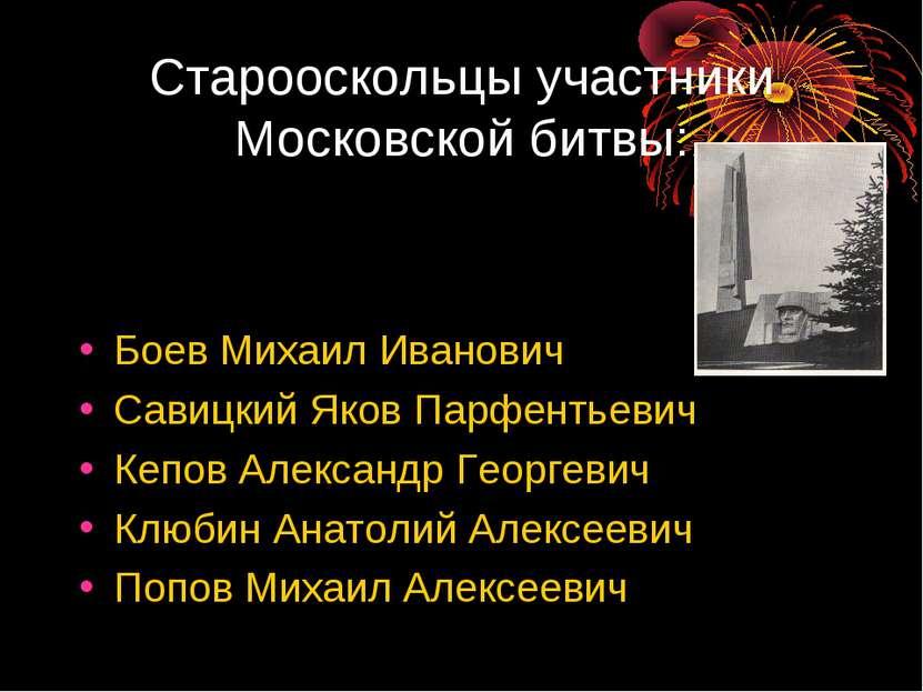 Старооскольцы участники Московской битвы: Боев Михаил Иванович Савицкий Яков ...