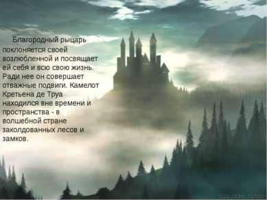 Благородный рыцарь поклоняется своей возлюбленной и посвящает ей себя и всю с...
