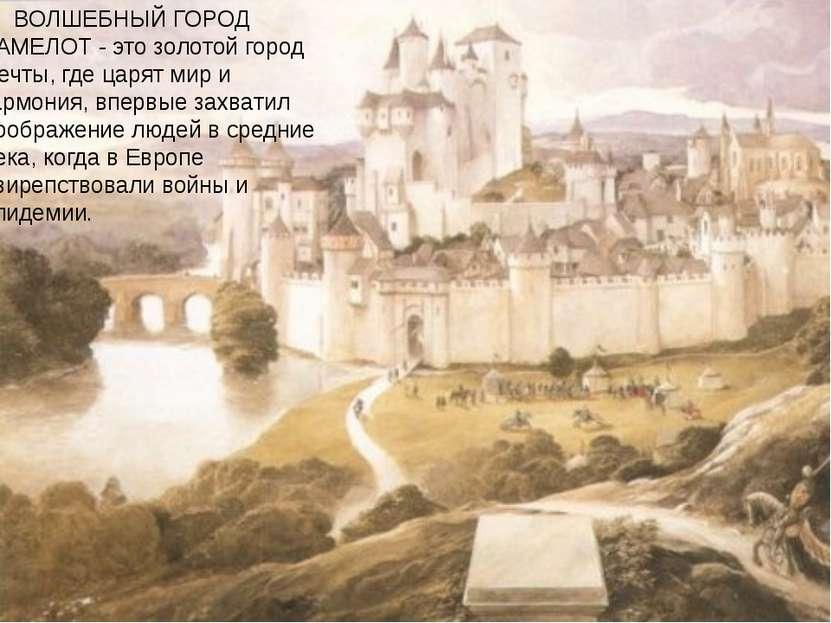 ВОЛШЕБНЫЙ ГОРОД КАМЕЛОТ - это золотой город мечты, где царят мир и гармония, ...