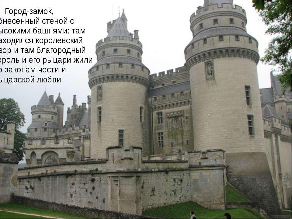 Город-замок, обнесенный стеной с высокими башнями: там находился королевский ...