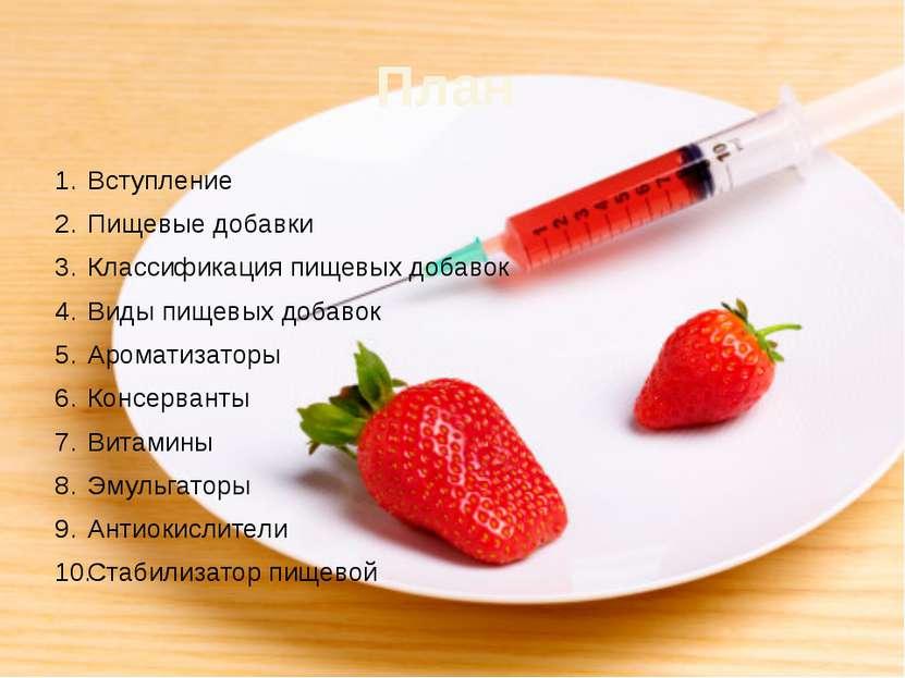 Пищевые добавки Пищевые добавки– это природные соединения и химические вещес...
