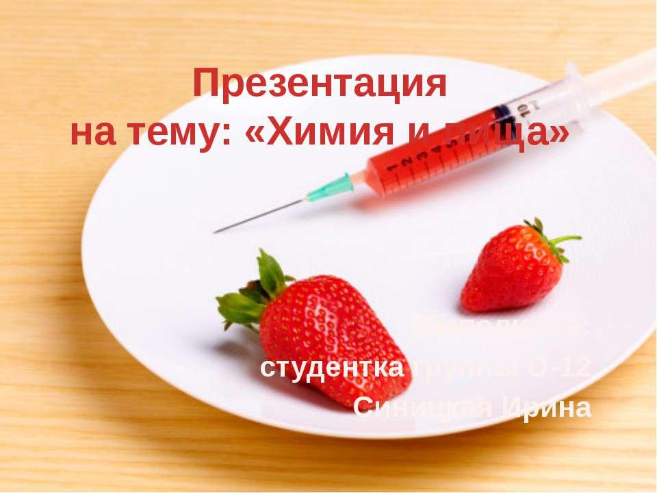 Вступление Проблема питания - очень актуальна в жизни каждого человека, поэто...