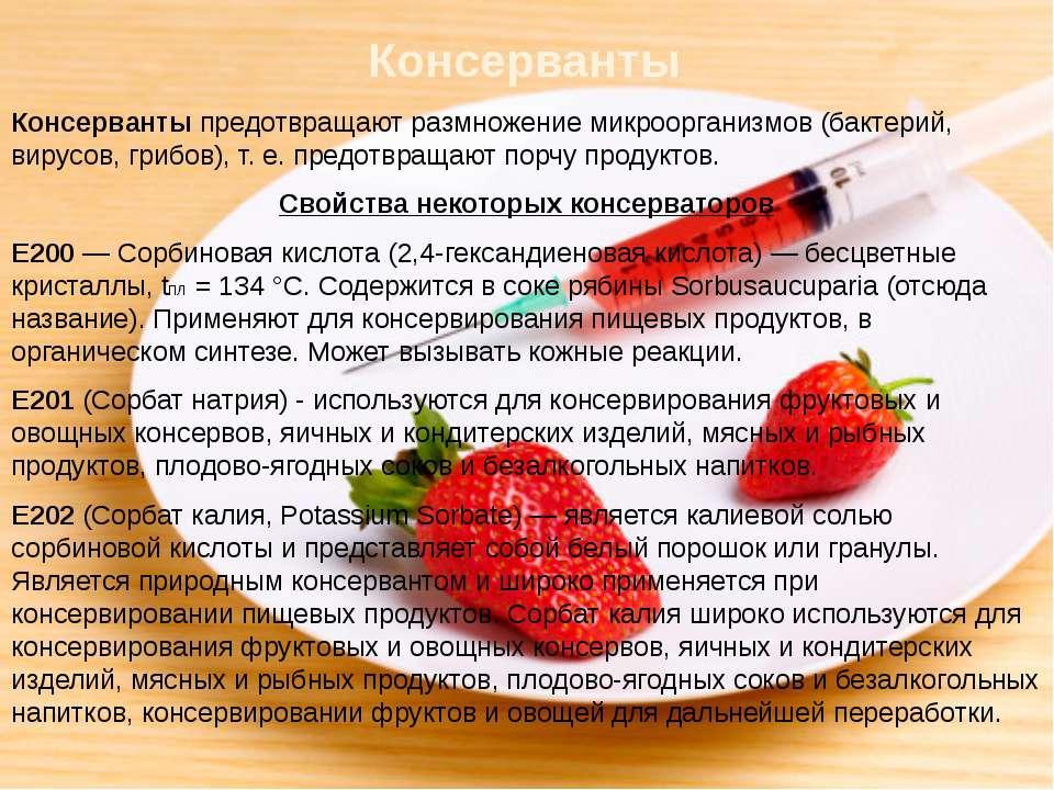 Эмульгаторы Эмульгаторыдобавляются в пищевые продукты с целью создания и ста...