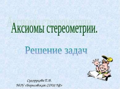 Сухорукова Е.В. МОУ «Борисовская СОШ №2»