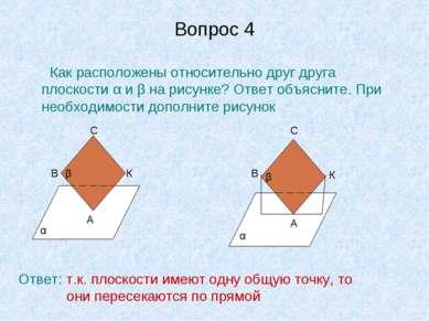 Вопрос 4 Как расположены относительно друг друга плоскости α и β на рисунке? ...