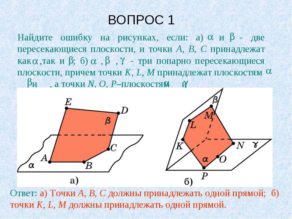 ВОПРОС 1 Ответ: а) Точки A, B, C должны принадлежать одной прямой; б) точки K...