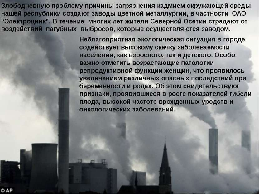 Домащенко А.Н. Злободневную проблему причины загрязнения кадмием окружающей с...