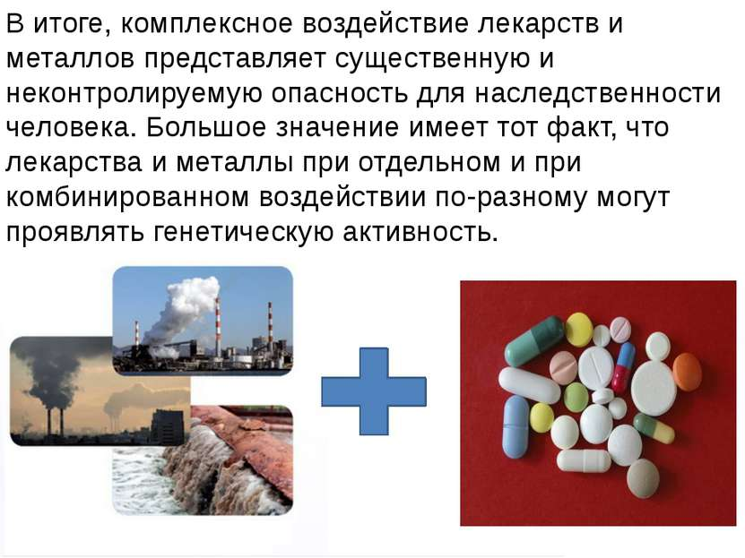 Домащенко А.Н. В итоге, комплексное воздействие лекарств и металлов представл...