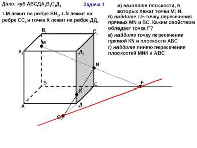 Задача 1 А В С Д А1 В1 С1 Д1 М N F К Дано: куб АВСДА1В1С1Д1 т.М лежит на ребр...