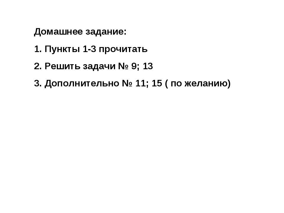 Домашнее задание: Пункты 1-3 прочитать Решить задачи № 9; 13 Дополнительно № ...