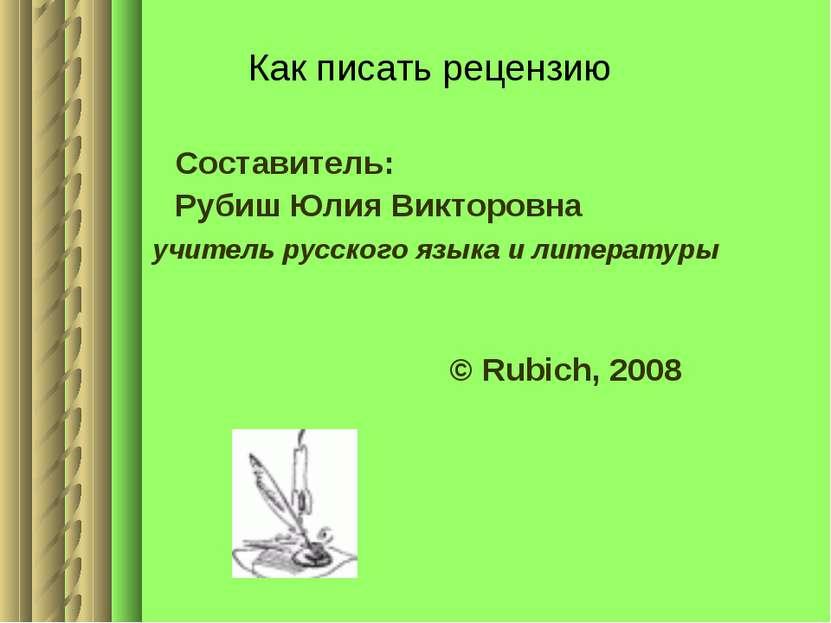 Как писать рецензию Составитель: Рубиш Юлия Викторовна учитель русского языка...