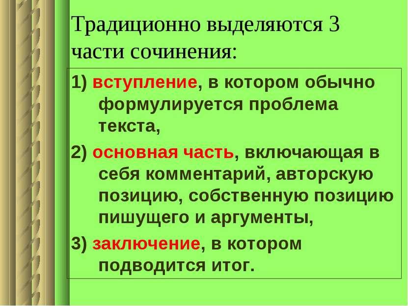 Традиционно выделяются 3 части сочинения: 1) вступление, в котором обычно фор...