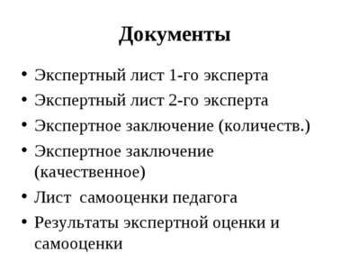 Документы Экспертный лист 1-го эксперта Экспертный лист 2-го эксперта Эксперт...