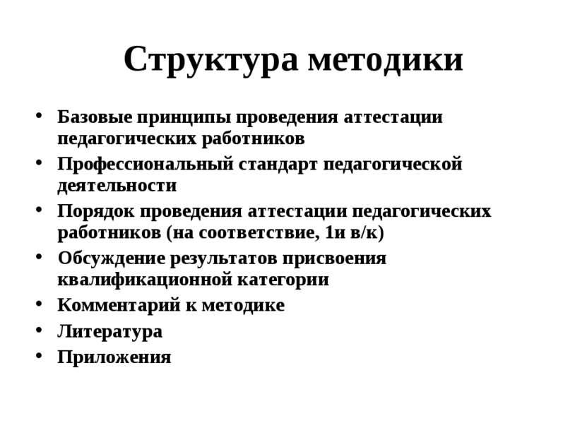 Структура методики Базовые принципы проведения аттестации педагогических рабо...