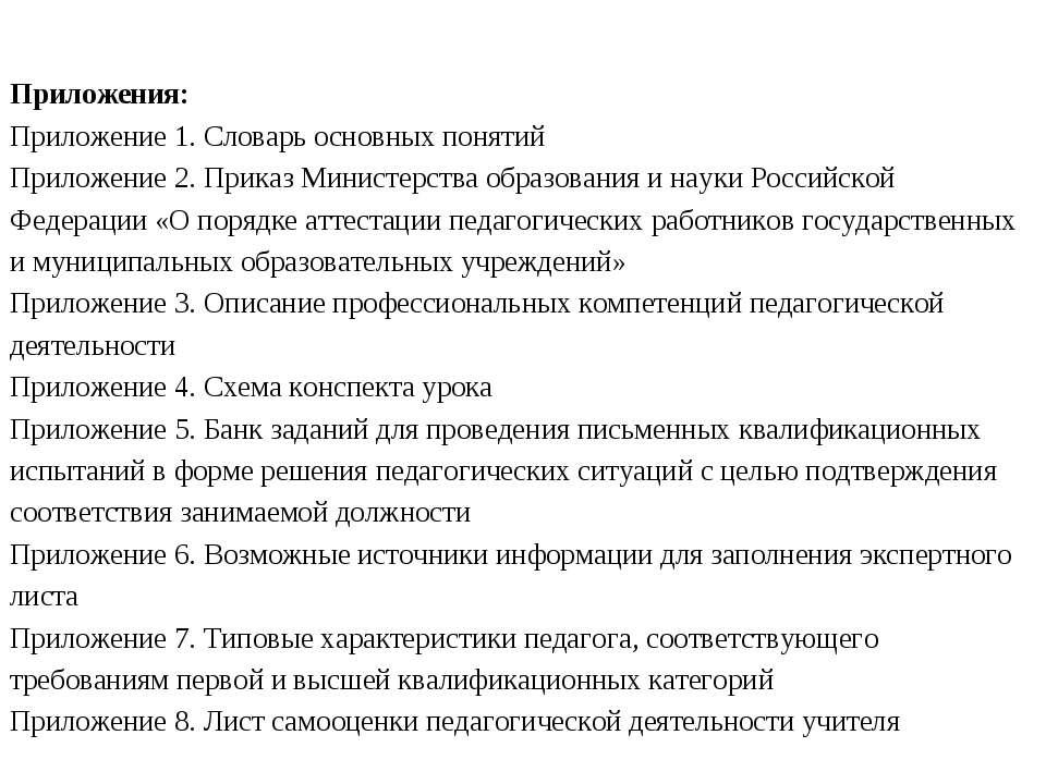 Приложения: Приложение 1. Словарь основных понятий Приложение 2. Приказ Минис...