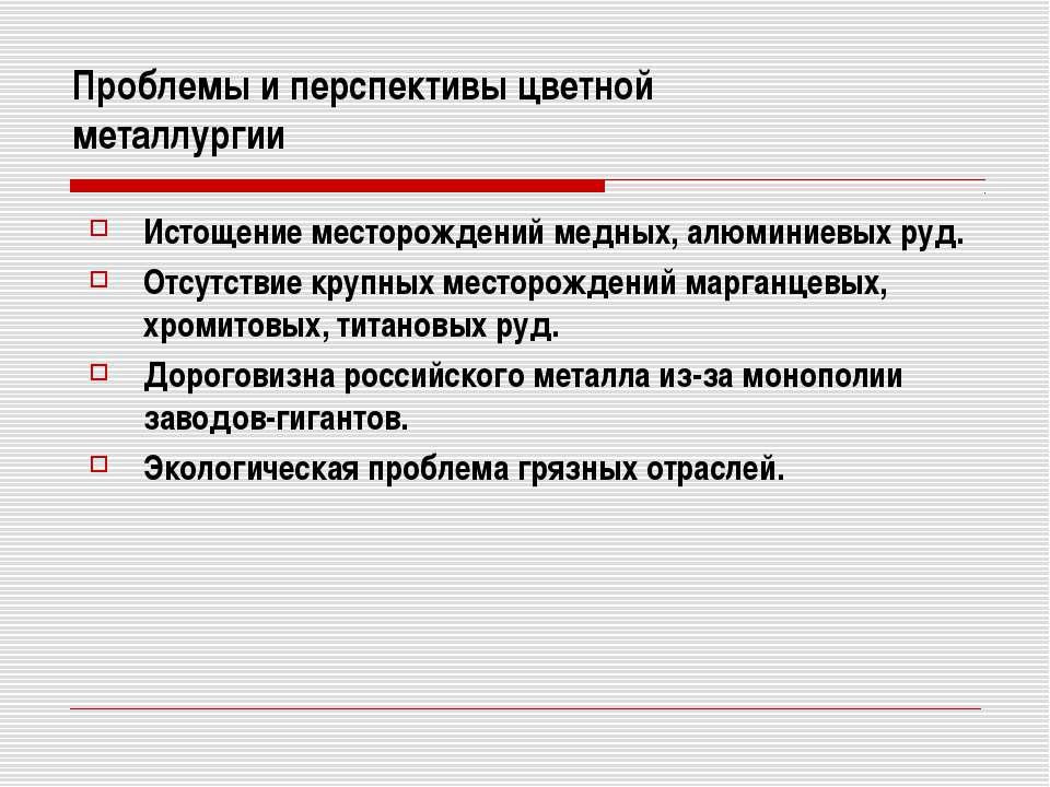 Проблемы и перспективы цветной металлургии Истощение месторождений медных, ал...