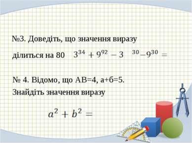 №3. Доведіть, що значення виразу ділиться на 80 № 4. Відомо, що АВ=4, а+б=5. ...