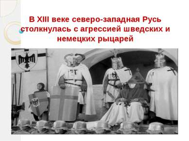 В XIII веке северо-западная Русь столкнулась с агрессией шведских и немецких ...