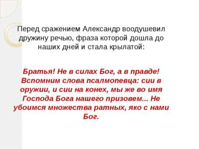 Перед сражением Александр воодушевил дружину речью, фраза которой дошла до на...