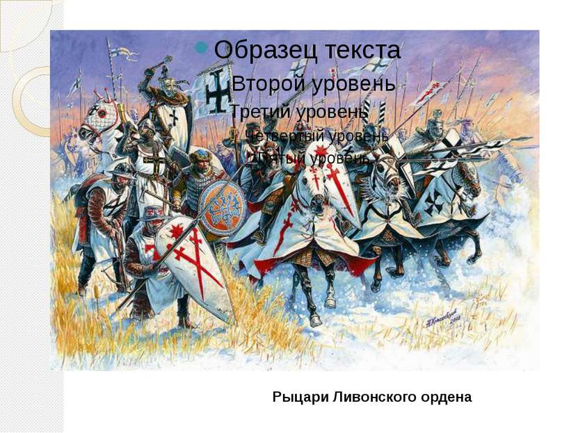 Рыцари Ливонского ордена