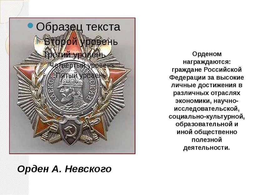 Орденом награждаются: граждане Российской Федерации за высокие личные достиже...
