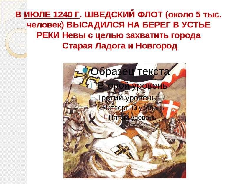 В ИЮЛЕ 1240 Г. ШВЕДСКИЙ ФЛОТ (около 5 тыс. человек) ВЫСАДИЛСЯ НА БЕРЕГ В УСТЬ...