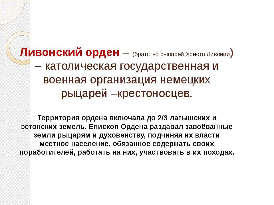 Ливонский орден – (братство рыцарей Христа Ливонии) – католическая государств...
