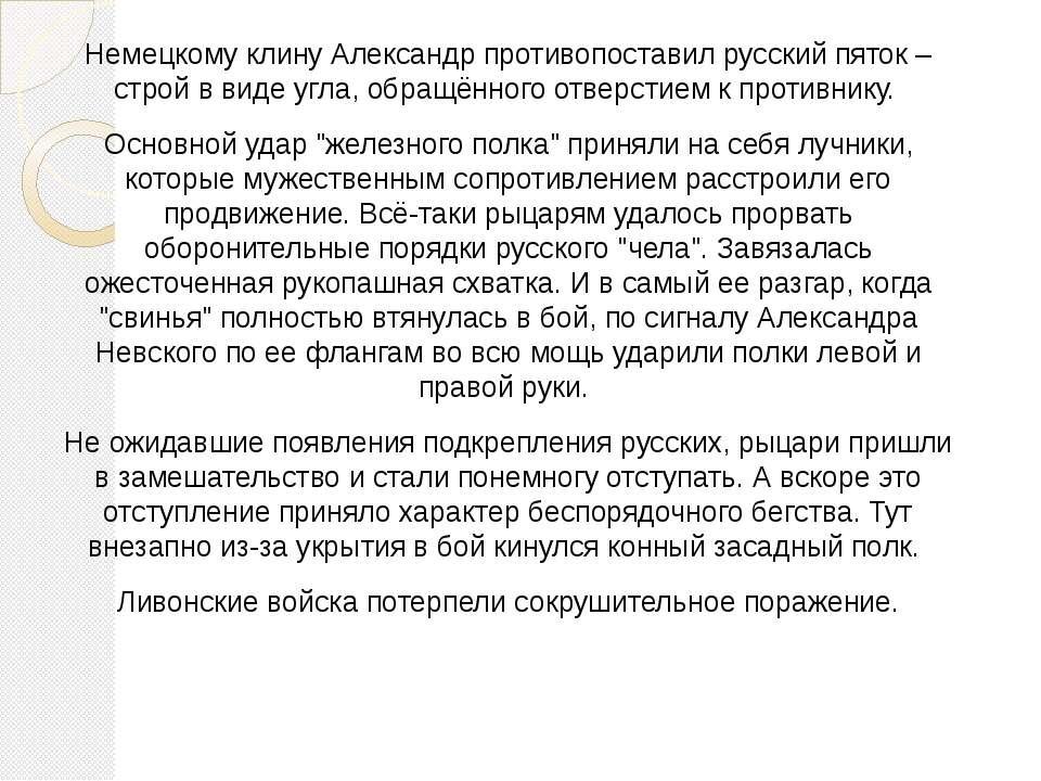 Немецкому клину Александр противопоставил русский пяток – строй в виде угла, ...