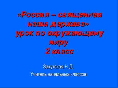 «Россия – священная наша держава» урок по окружающему миру 2 класс Закутская ...