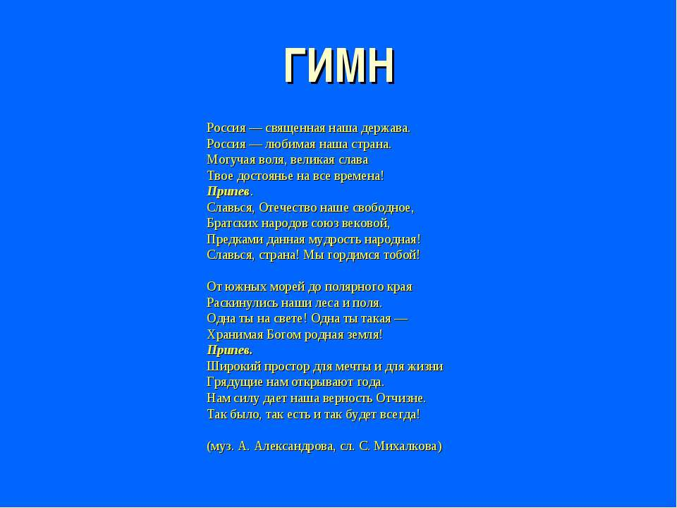 ГИМН Россия — священная наша держава. Россия — любимая наша страна. Могучая в...