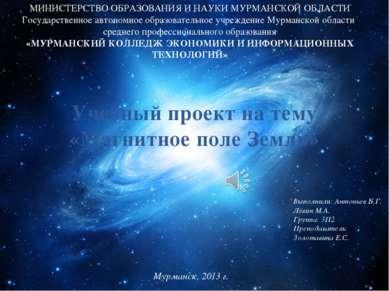 МИНИСТЕРСТВО ОБРАЗОВАНИЯ И НАУКИ МУРМАНСКОЙ ОБЛАСТИ Государственное автономно...