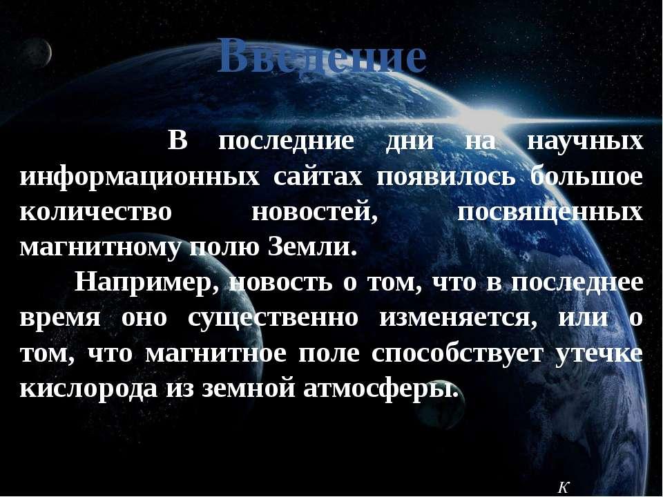 Магнитное поле Земли– это область вокруг нашей планеты, где действуют магнит...