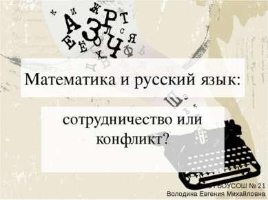 Математика и русский язык: сотрудничество или конфликт? Учитель ГБОУСОШ № 21 ...
