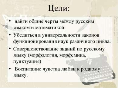 Цели: найти общие черты между русским языком и математикой. Убедиться в униве...