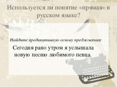 Используется ли понятие «прямая» в русском языке? Найдите предикативную основ...