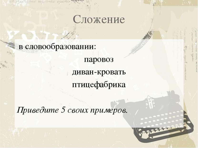 Сложение в словообразовании: паровоз диван-кровать птицефабрика Приведите 5 с...