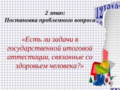 2 этап: Постановка проблемного вопроса «Есть ли задачи в государственной итог...