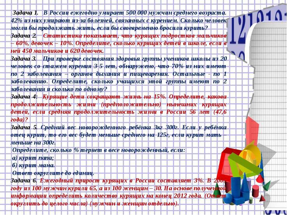 Задача 1. В России ежегодно умирает 500 000 мужчин среднего возраста. 42% из ...