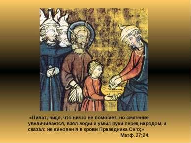 «Пилат, видя, что ничто не помогает, но смятение увеличивается, взял воды и у...