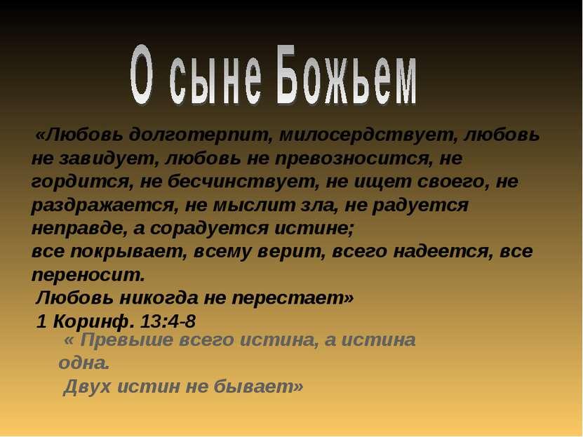 « Превыше всего истина, а истина одна. Двух истин не бывает» «Любовь долготер...