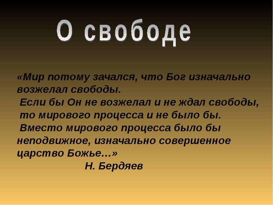 «Мир потому зачался, что Бог изначально возжелал свободы. Если бы Он не возже...