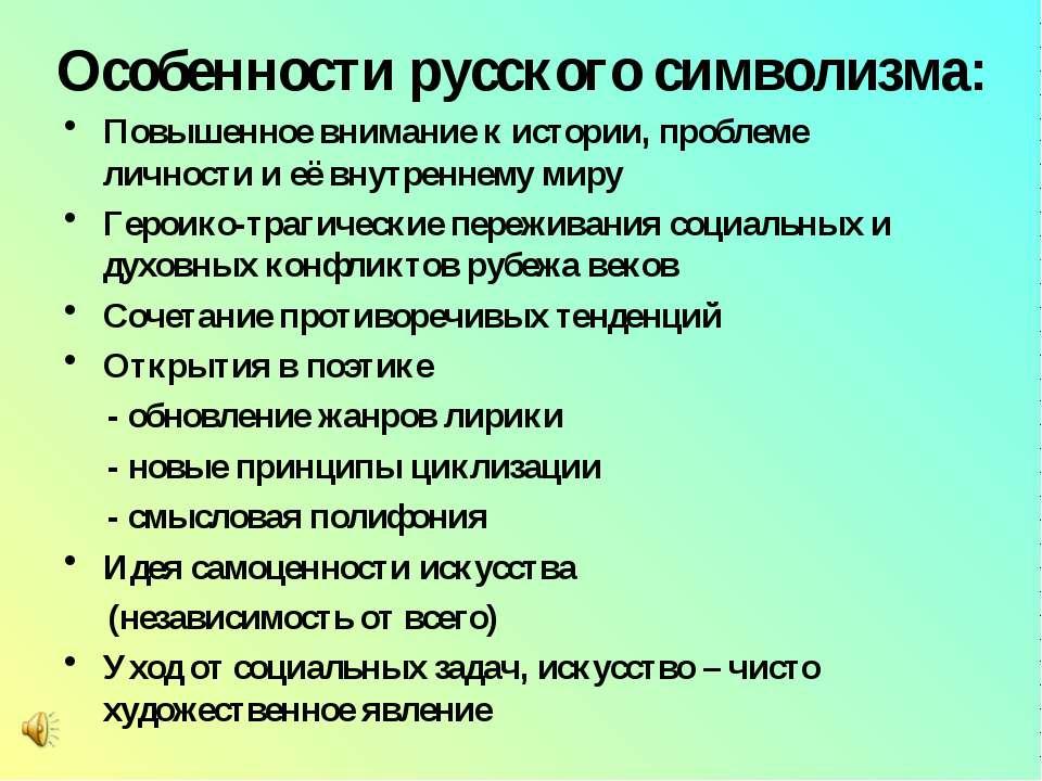 Особенности русского символизма: Повышенное внимание к истории, проблеме личн...