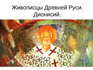 Живописцы Древней Руси. Дионисий.