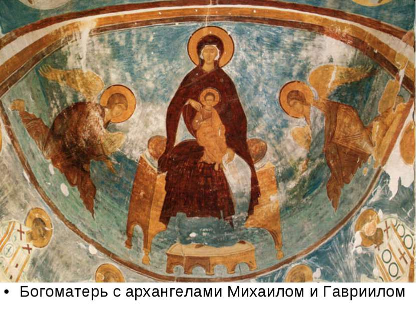 Богоматерь с архангелами Михаилом и Гавриилом